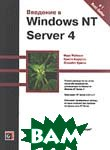 �������� � Windows NT Server 4  