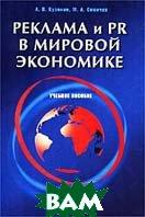 Реклама и PR в мировой экономике. Учебное пособие  А. П. Кузякин, М. А. Семичев  купить