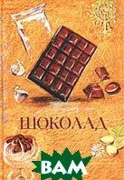 Шоколад   Евгений Кручина  купить