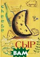 Сыр   Елена Петухова  купить