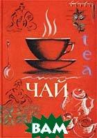 Чай   Ива Бармина  купить
