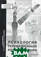 Психология телевизионной коммуникации   Л. В. Матвеева, Т. Я. Аникеева, Ю. В. Мочалова  купить