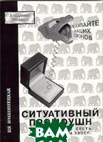 Ситуативный промоушн или искусство сесть кому-нибудь «на хвост»  Ия Имшинецкая купить