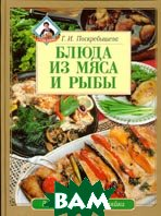Блюда из мяса и рыбы  Поскребышева Г. И. купить