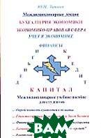 Бухгалтерия экономики: междисциплинарное учебное  Лачинов Ю.Н.. купить
