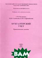 Бухгалтерский учет. Практические задания   Полякова С.И., Соловьева О.В.  купить