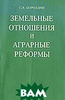 Земельные отношения и аграрные реформы: Монография   Бороздин С. В. купить