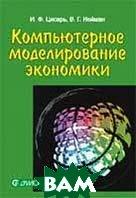 Компьютерное моделирование экономики  Цисарь И.Ф., Нейман В. Г. купить