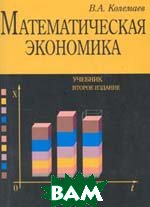 Математическая экономика / Учебник для вузов /   В. А. Колемаев купить