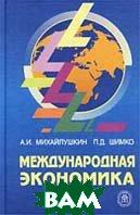 Международная экономика   А. И. Михайлушкин, П. Д. Шимко  купить