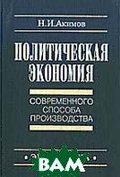 Политическая экономия современного способа производства  Акимов Н.И. купить