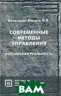 Современные методы управления. Российская реальность  Богалдин-Малых В. В. купить