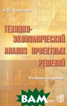 Технико-экономический анализ проектных решений / Учеб. пособие /   Н. Н. Савченко купить