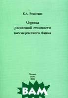 Оценка рыночной стоимости коммерческого банка   К. А. Решоткин  купить