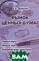 Рынок ценных бумаг. Учебно-практическое пособие. В 4-х частях. Часть II.   Царихин К купить