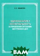 Единоначалие и коллегиальность в управлении органами внутренних дел   С. С. Маилян  купить