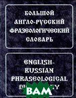 Большой англо-русский фразеологический словарь   А. В. Кунин купить