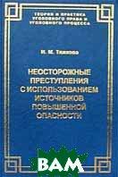 Неосторожные преступления с использованием источников повышенной опасности   И. М. Тяжкова  купить