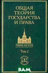 Общая теория государства и права. Академический курс. В 3 томах. Том 2  Марченко М.Н. купить