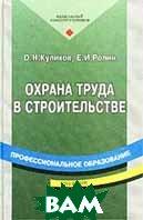Охрана труда в строительстве. Учебник   О. Н. Куликов, Е. И. Ролин  купить