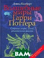 Волшебные миры Гарри Поттера  Дэвид Колберт купить
