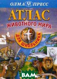 Атлас животного мира для школьника   Стил Ф.  купить