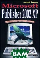 Универсальная программа верстки - Microsoft Publisher 2002 ХР  Алексей Воронин  купить