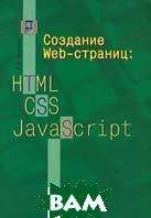Создание Web-страниц: HTML, CSS, JavaScript  Мархвида И.В. купить