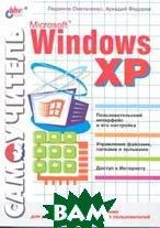 Самоучитель Microsoft Windows XP   Л. Омельченко купить