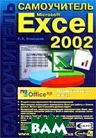 Самоучитель Microsoft Excel 2002. Русифицированная версия  Зелинский С.Э. купить