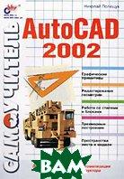 AutoCAD 2002. Самоучитель   Николай Полещук  купить