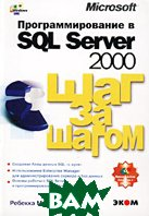 Программирование в Microsoft SQL Server 2000. Шаг за шагом (+ CD-ROM)   Ребекка М. Риордан  купить
