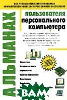 Альманах пользователя персонального компьютера: Все, что Вы хотели знать о новинках компьютерного `железа` и программного обеспечения    купить