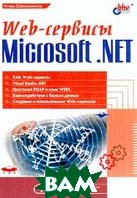 Web-сервисы Microsoft.NET  Шапошников И.В. купить