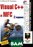 Visual C++ и MFC. 2-е издание (+дискета)  Мешков А.В., Тихомиров Ю.В. купить