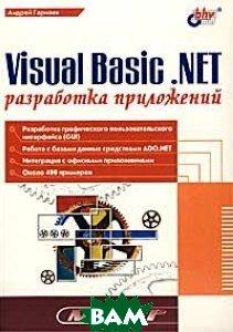 Visual Basic .NET. Разработка приложений  Гарнаев А.Ю. купить