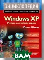Энциклопедия Windows XP   Шалин П. А.  купить