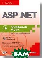 ASP .NET. Учебный курс   Бучек Г.  купить