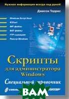 Скрипты для администратора Windows. Специальный справочник  Торрес Дж.  купить