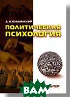 Политическая психология   Ольшанский Д. В.  купить