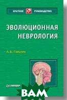 Эволюционная неврология   Пальчик А. Б.  купить