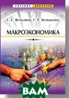 Макроэкономика: Учебник для вузов   Вечканов Г. С., Вечканова Г. Р.  купить