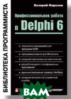���������������� ������ � Delphi 6. ���������� ������������  ������� �. �.  ������