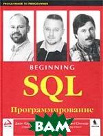 SQL. Программирование   Джон Кауффман, Брайан Матсик, Кевин Спенсер  купить