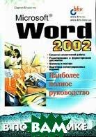 Microsoft Word 2002. �������� ������ �����������  �������� �.�. ������