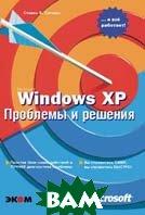 Windows XP. Проблемы и решения  Стивен В. Сагман купить