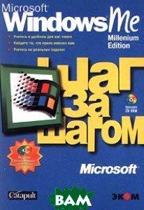 Microsoft Windows Me Millennium Edition. Шаг за шагом   купить