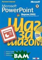Microsoft PowerPoint 2002. Шаг за шагом. Русская версия   (+ CD-ROM)   купить