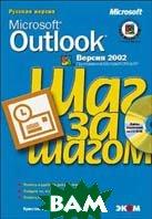 Microsoft Outlook 2002. Шаг за шагом (+ CD)   купить