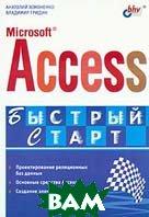 Microsoft Access. Быстрый старт  Хомоненко А.Д., Гридин В.В. купить